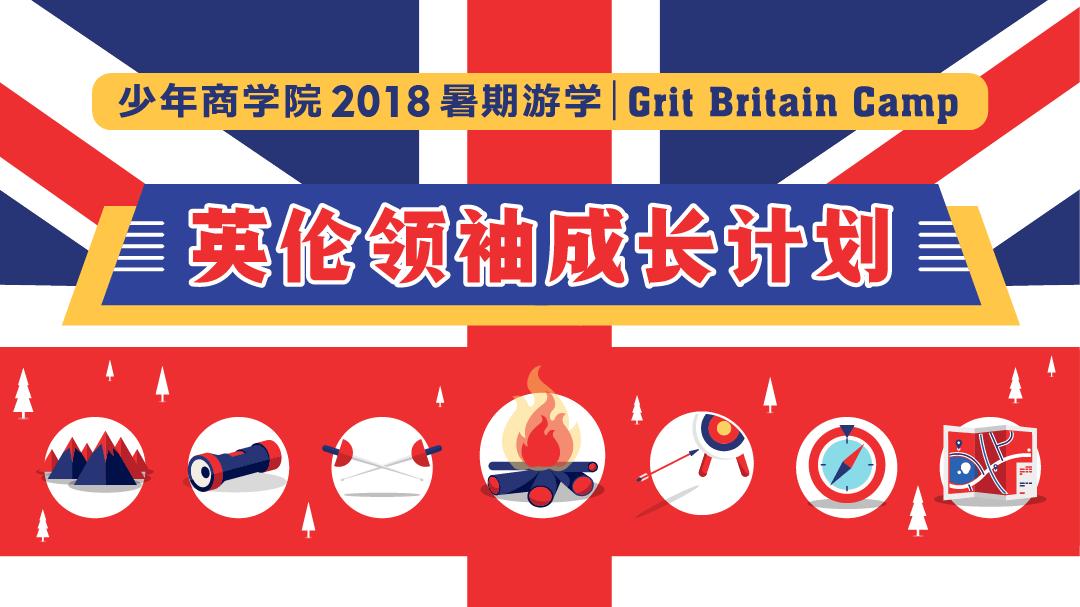 2018英伦领袖成长计划|少年商学院暑期国际游学营