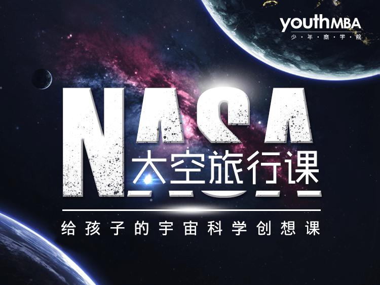 NASA太空旅行课