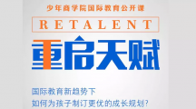 """少年商学院创始人张华:""""专才为王""""的时代已成过去"""
