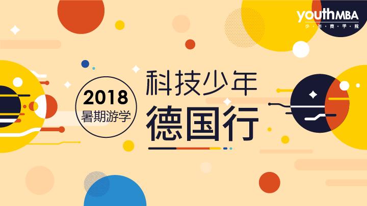 2018科技少年德国行|少年商学院暑期国际游学营