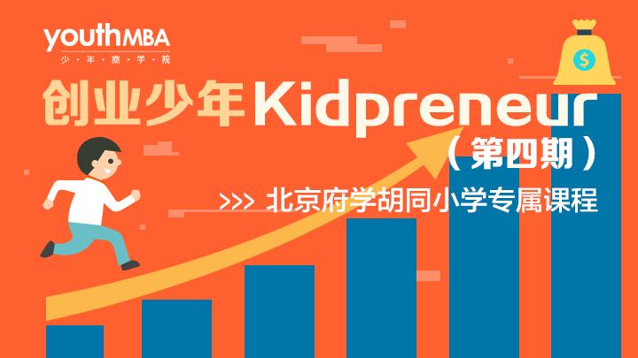 创业少年Kidpreneur丨北京府学胡同小学(第四期)