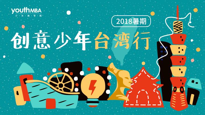 2018创意少年台湾行|少年商学院暑期游学营