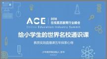 少年商学院创始人受邀在ACE2018在线素质教育行业峰会发表主题演讲