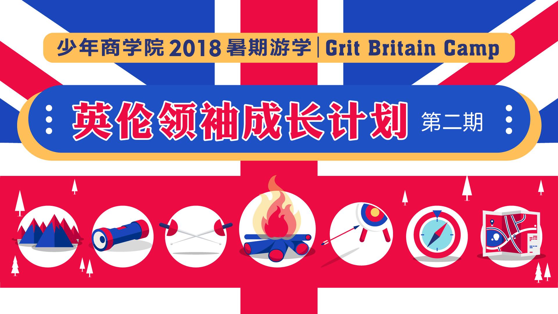 2018英伦领袖成长计划(第二期) 少年商学院暑期国际游学营