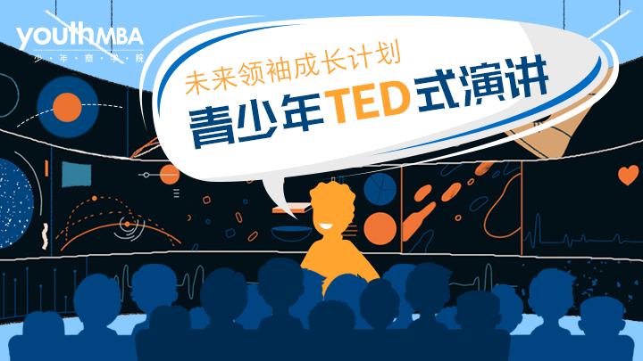 未来领袖成长计划之青少年TED式演讲