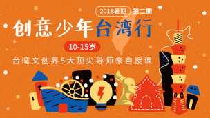 2018创意少年台湾行第二期|少年商学院暑期游学营