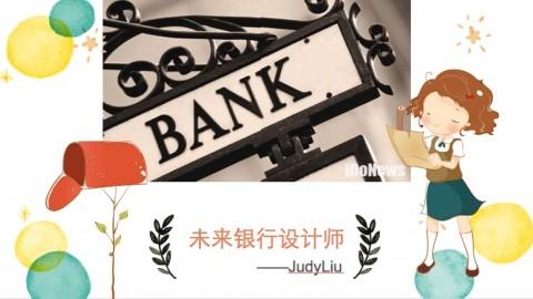 未来银行设计师