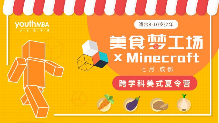 美食梦工场 x Minecraft 跨学科美式夏令营