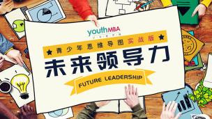 青少年思维导图实战版:未来领导力