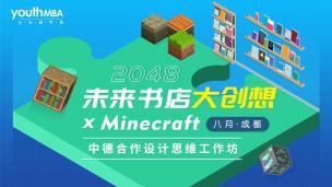 2048未来书店大创想 x Minecraft 跨学科夏令营