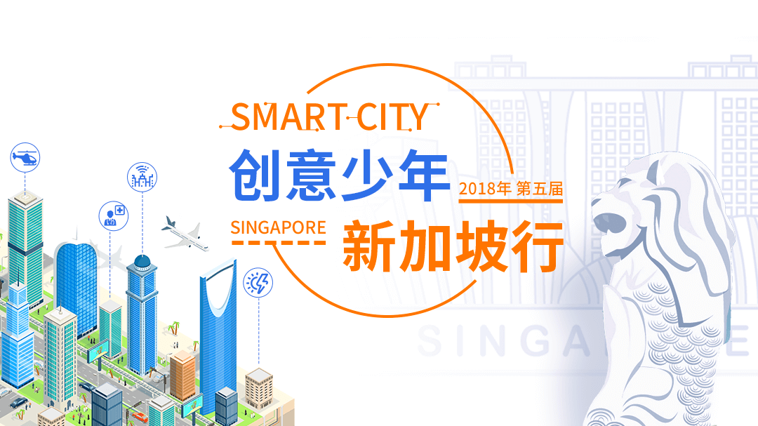 第五届创意少年新加坡行 | 国际研学营