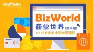 BizWorld商业世界丨北京史家小学专场(第四期)