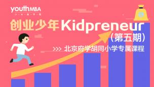 创业少年Kidpreneur丨北京府学胡同小学(第五期)