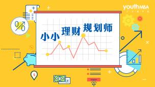 2019寒假小小理财规划师