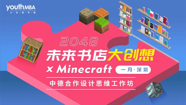 2048未来书店大创想 | 2019寒假冬令营