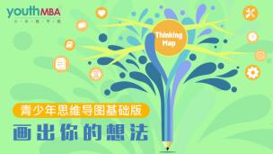 2019寒假青少年思维导图基础版:画出你的想法