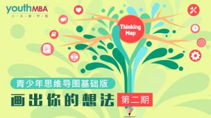 2019寒假青少年思维导图基础版:画出你的想法第二期