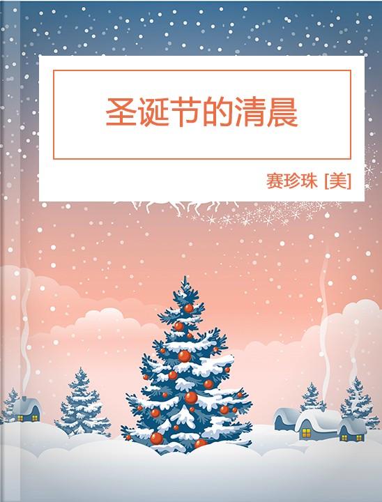 第一讲:圣诞节的清晨