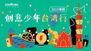2019创意少年台湾行 | 寒假研学营