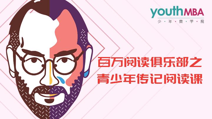 2019寒假百万阅读俱乐部之传记阅读课