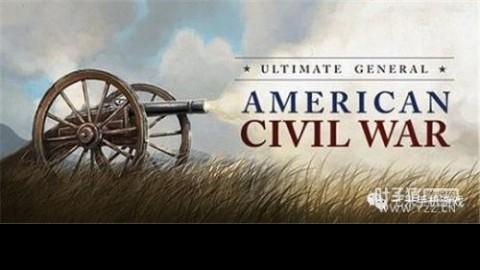历史事件追踪师——美国南北战争