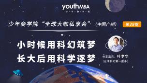 小时候用科幻筑梦,长大后用科学逐梦 | 台湾科幻教授分享会