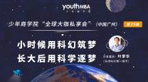 """少年商学院""""全球大咖私享会""""第39期回顾"""