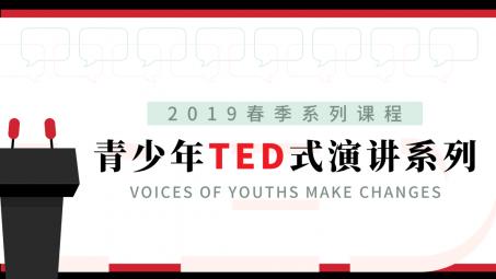 青少年TED式演讲系列