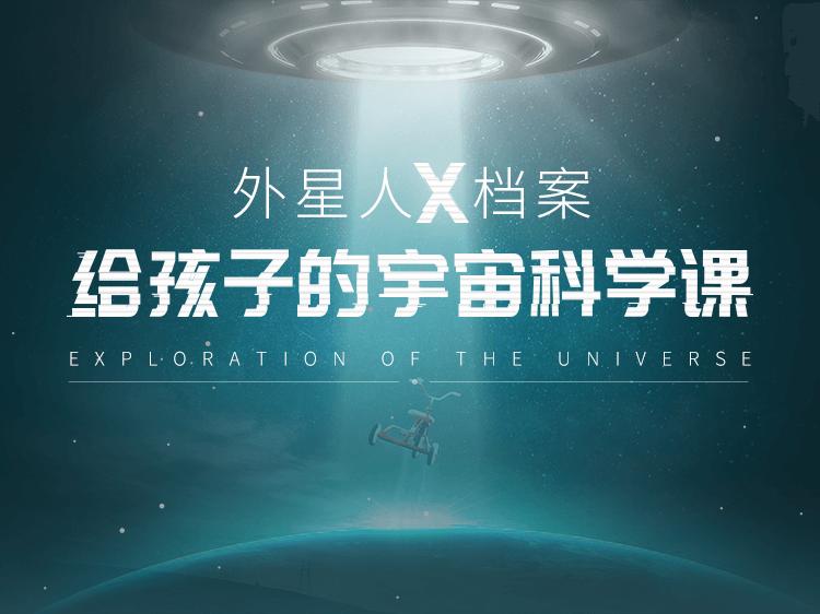 外星人X档案——给孩子的宇宙科学课