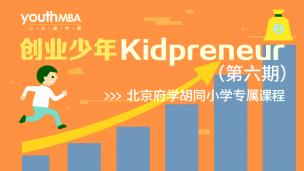 创业少年Kidpreneur丨北京府学胡同小学(第六期)