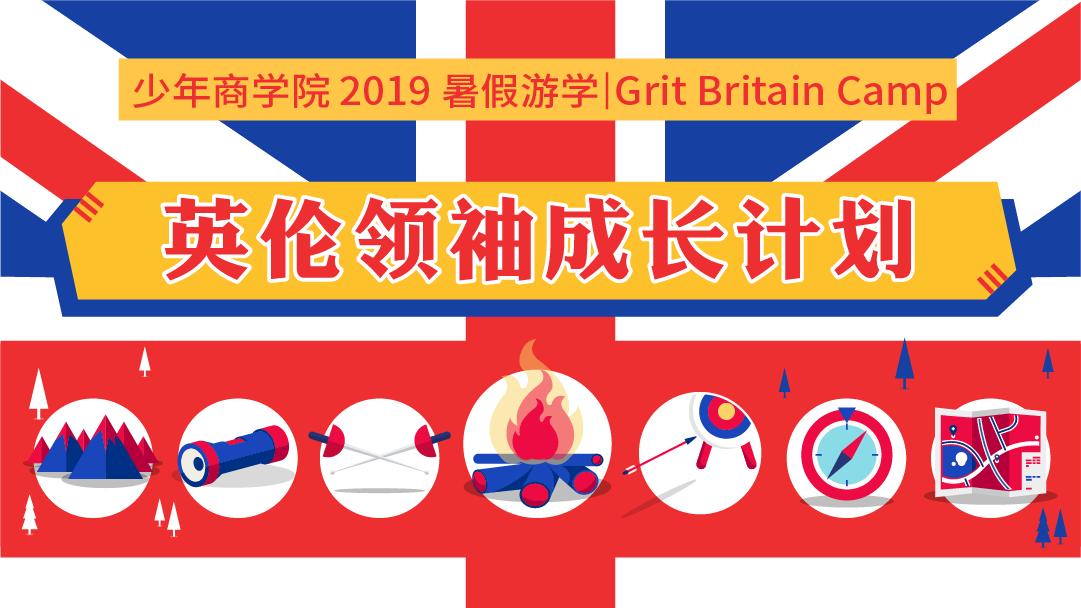英伦领袖成长计划|2019暑期国际研学营