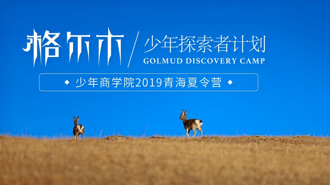 格尔木·少年探索者计划 | 2019青海夏令营