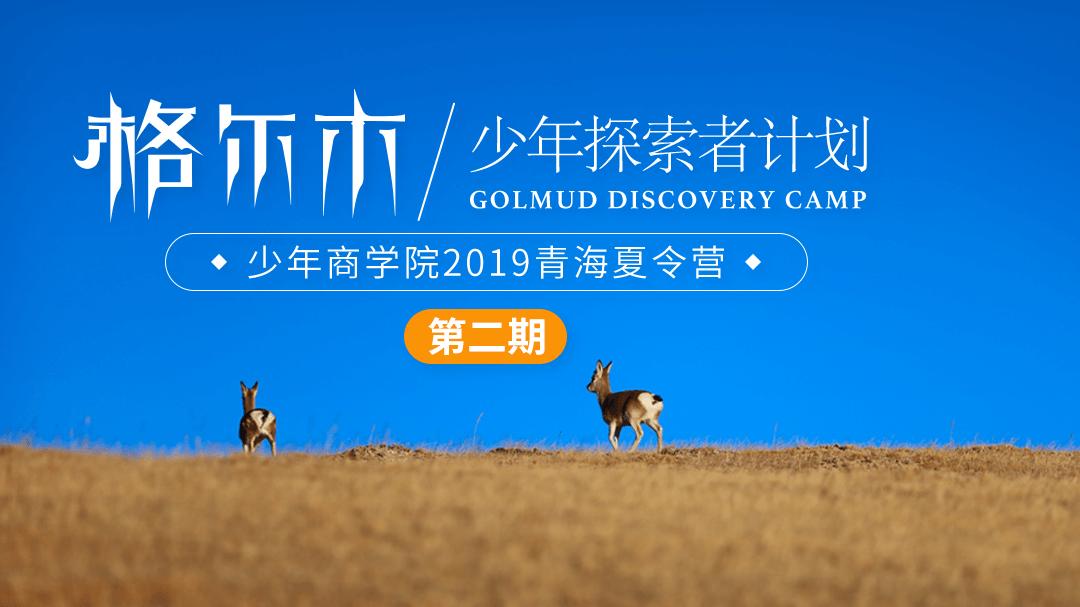 格尔木·少年探索者计划(第二期) | 2019青海夏令营