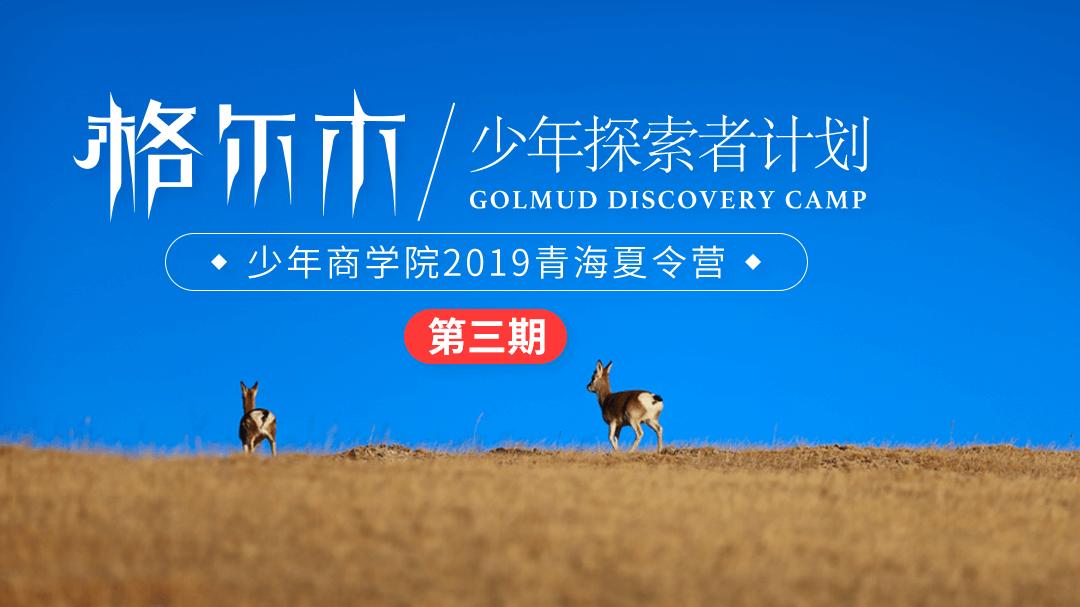 格尔木·少年探索者计划(第三期) | 2019青海夏令营