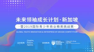 未来领袖成长计划 | 2019新加坡国际青少年商业精英挑战赛