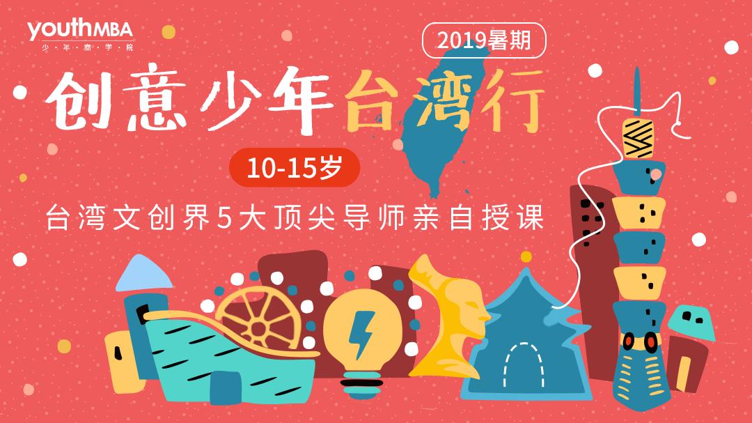 创意少年台湾行| 2019暑期研学营