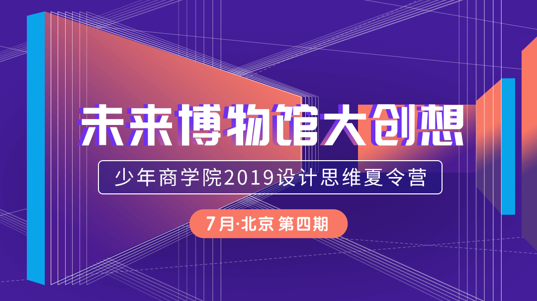 【团报】未来博物馆大创想(第四期) | 2019设计思维夏令营