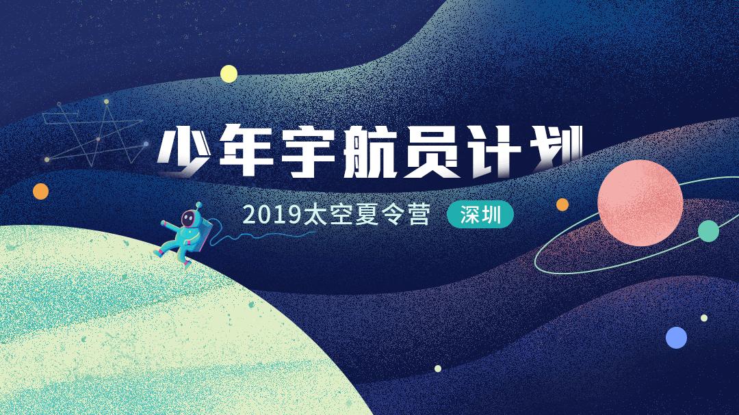 少年宇航员计划·深圳 |  2019太空夏令营