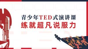 青少年TED式演讲课:练就超凡说服力