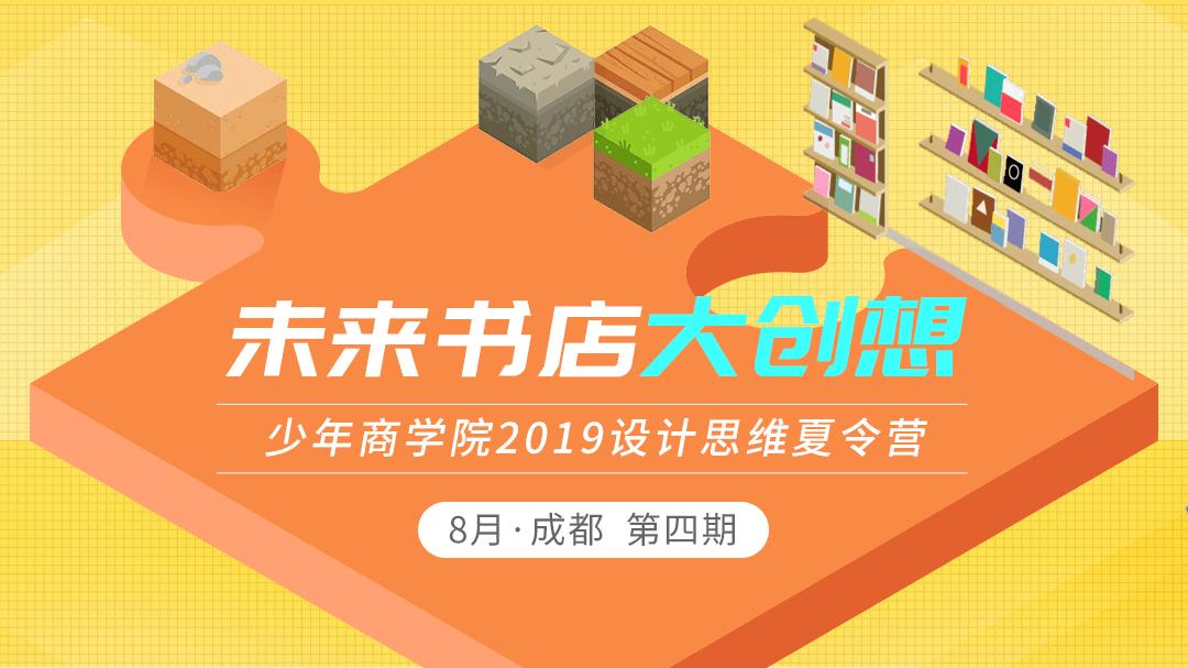 未来书店大创想(第四期) | 2019设计思维夏令营