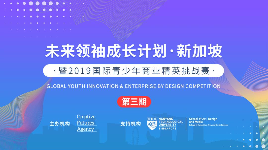 未来领袖成长计划(第三期) | 2019新加坡国际青少年商业精英挑战赛
