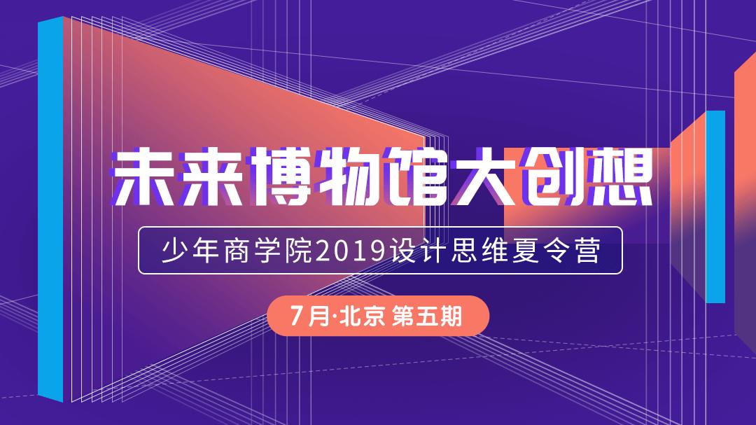 未来博物馆大创想(第五期)   2019设计思维夏令营