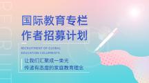 少年商学院国际教育专栏作者招募计划