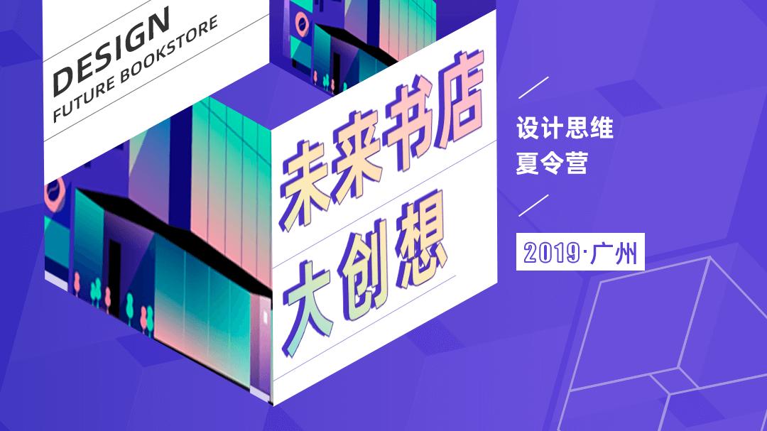 未来书店大创想 · 广州 | 2019设计思维夏令营