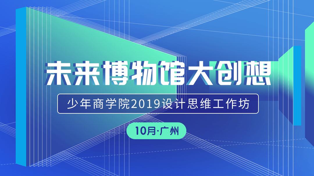 未来博物馆大创想(广州) | 2019国庆设计思维研学营