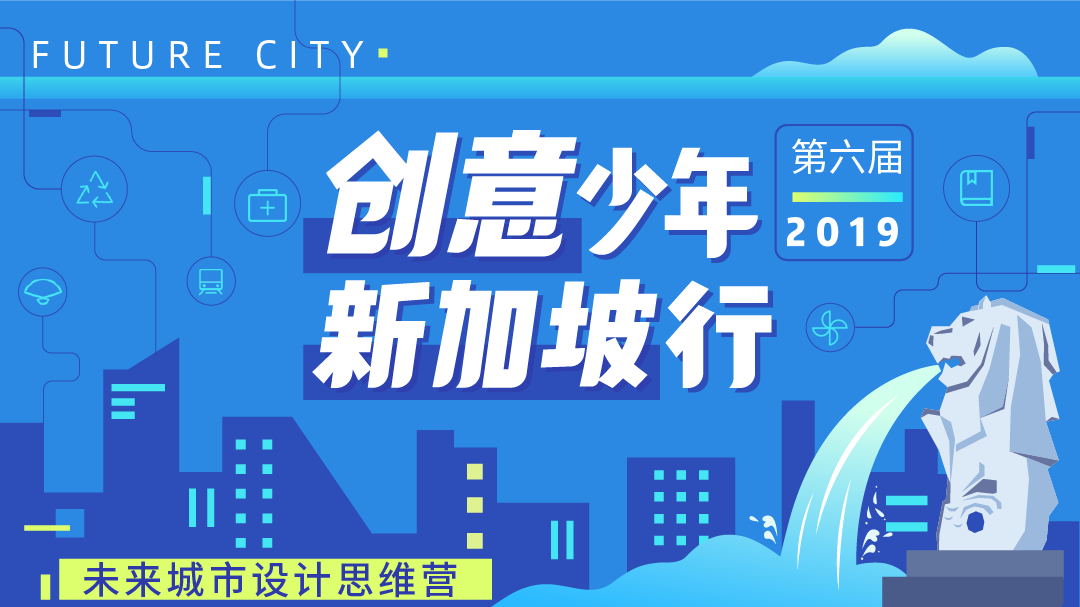 创意少年新加坡行丨2019国庆未来城市设计思维营