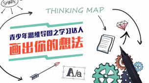 青少年思维导图之学习达人:画出你的想法