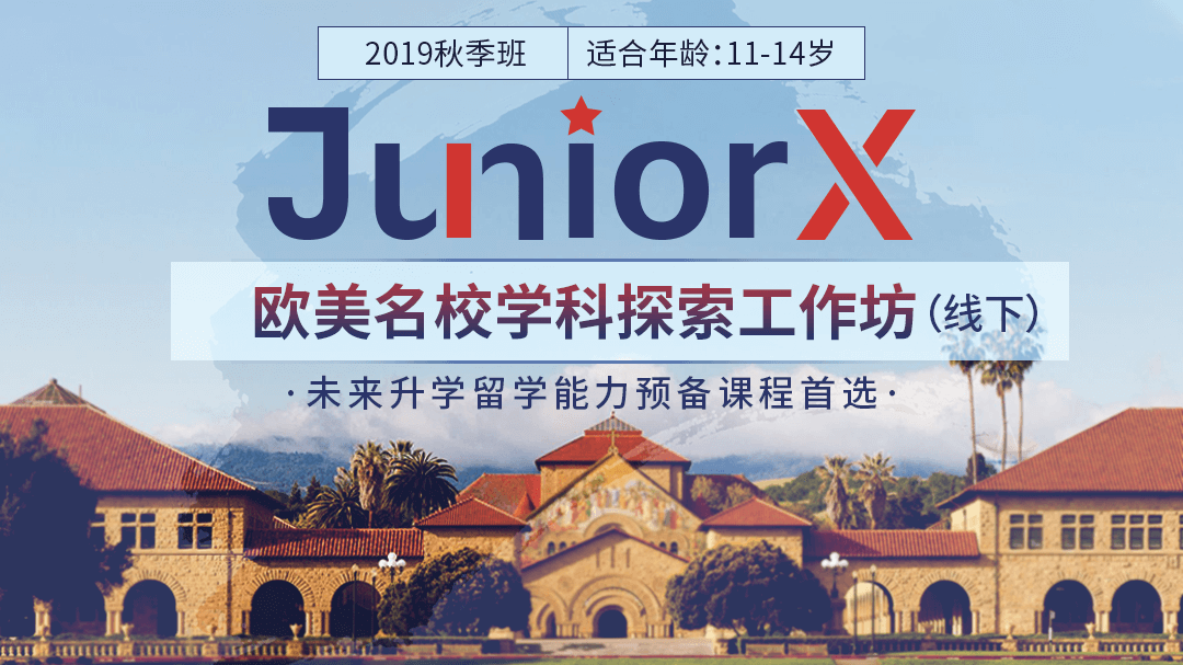 JuniorX欧美名校学科探索工作坊