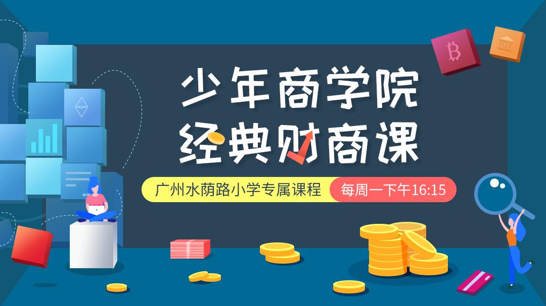 少年商学院经典财商课丨广州水荫路小学