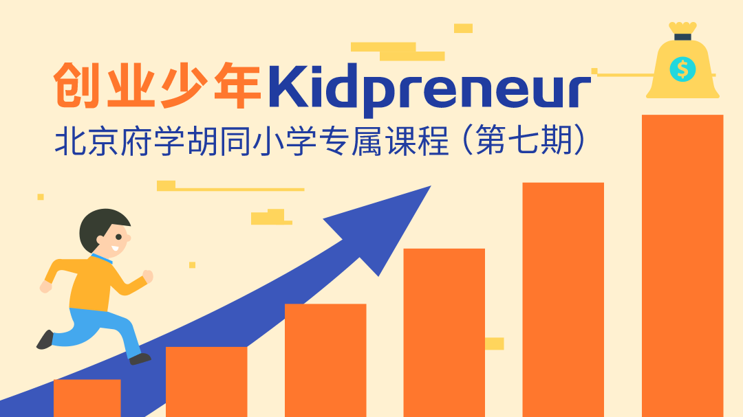创业少年Kidpreneur丨北京府学胡同小学(第七期)